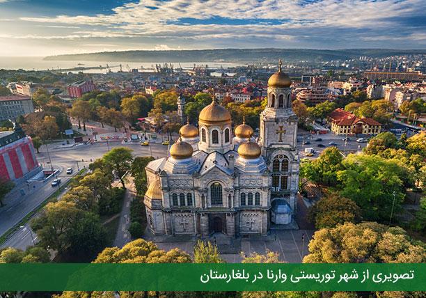 راهنمای سفر به وارنا - تجربیات سفر به بلغارستان - جاهای دیدنی وارنا