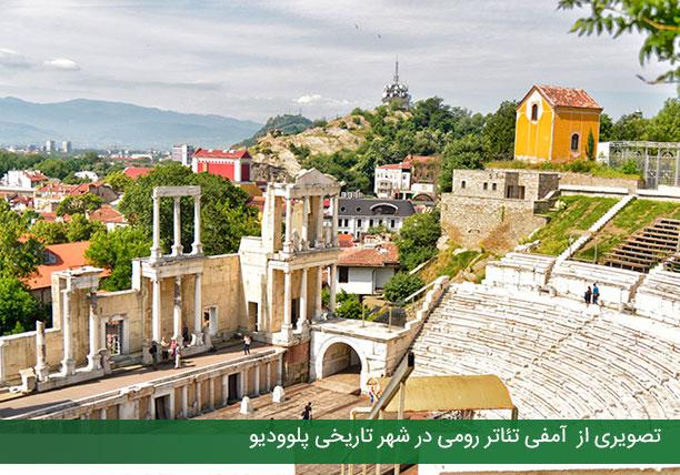 جاهای دیدنی بلغارستان - هزینه سفر به بلغارستان