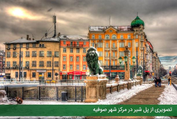 راهنمای سفر به بلغارستان - سفرنامه بلغارستان