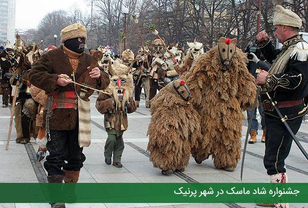 راهنمای سفر به بلغارستان - جشنواره ماسک در پرنیک