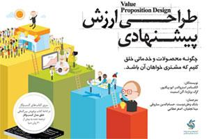 معرفی و خلاصه کتاب طراحی ارزش پیشنهادی