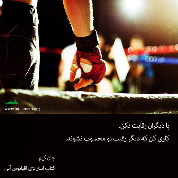 با دیگران رقابت نکن. کاری کن که دیگر رقیب تو محسوب نشوند