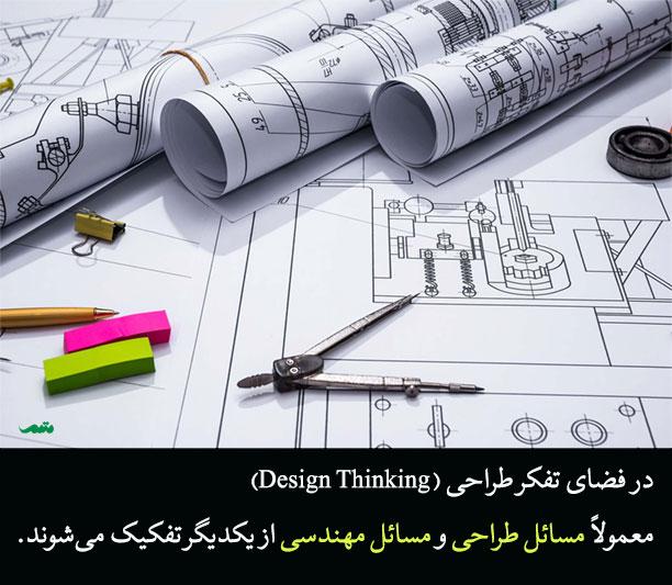 تفکر طراحانه با تفکر مهندسی تفاوت دارد. مسائل طراحی هم با مسائل مهندسی متفاوت هستند