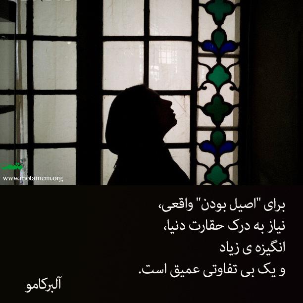 یک جمله درباره اصالت از آلبر کامو نقل شده که به فضای درس های عزت نفس در متمم بسیار نزدیک است