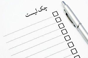 چک لیست چیست؟