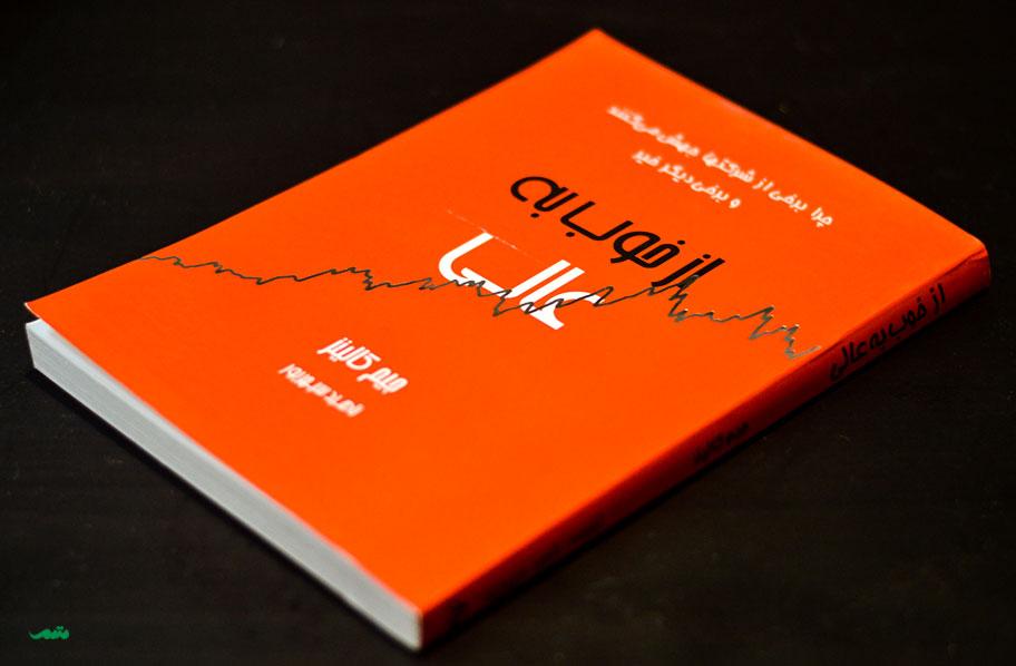 کتاب از خوب به عالی - نوشته جیم کالینز