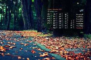 تقویم آبان ۹۷