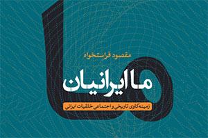 کتاب ما ایرانیان - دکتر مقصود فراستخواه