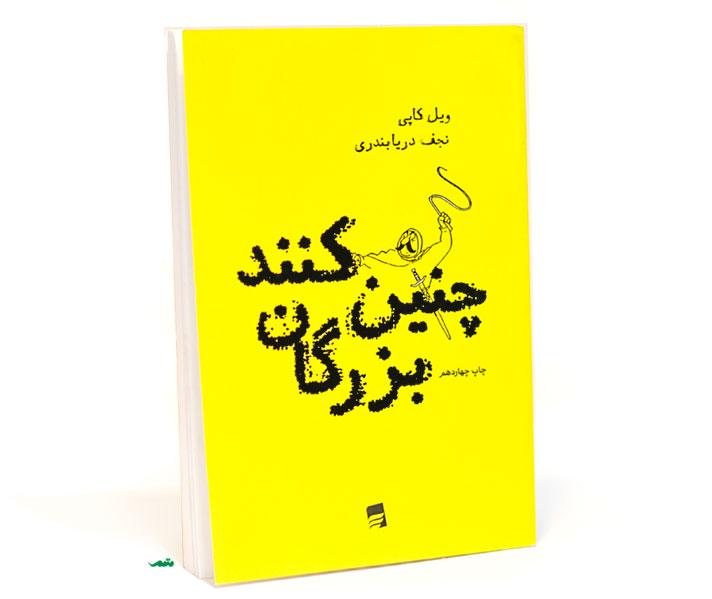 کتاب چنین کنند بزرگان - نوشته ویل کاپی - ترجمه نجف دریابندری - عکس روی جلد