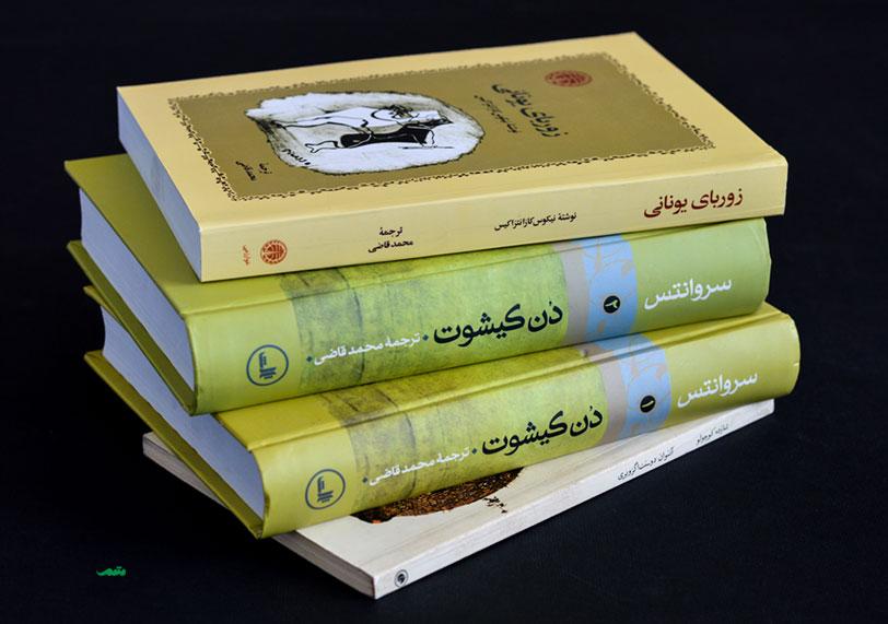 برخی از کتابهای ترجمه شده توسط محمد قاضی - شازده کوچولو - دن کیشوت - زوربای یونانی
