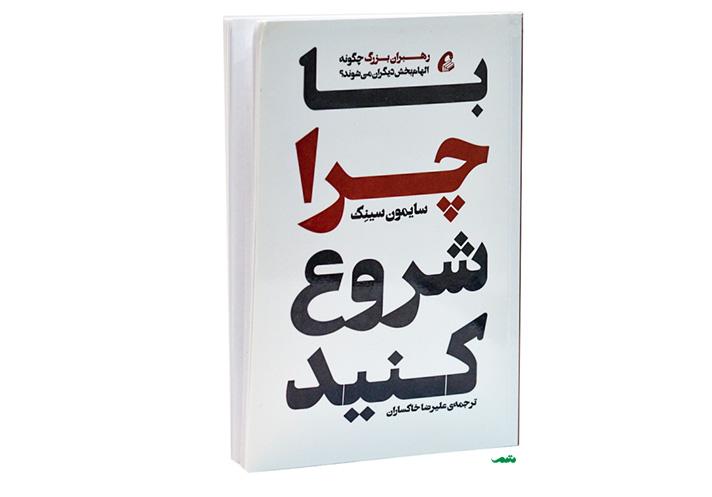کتاب با چرا شروع کنید - نوشته سایمون سینک