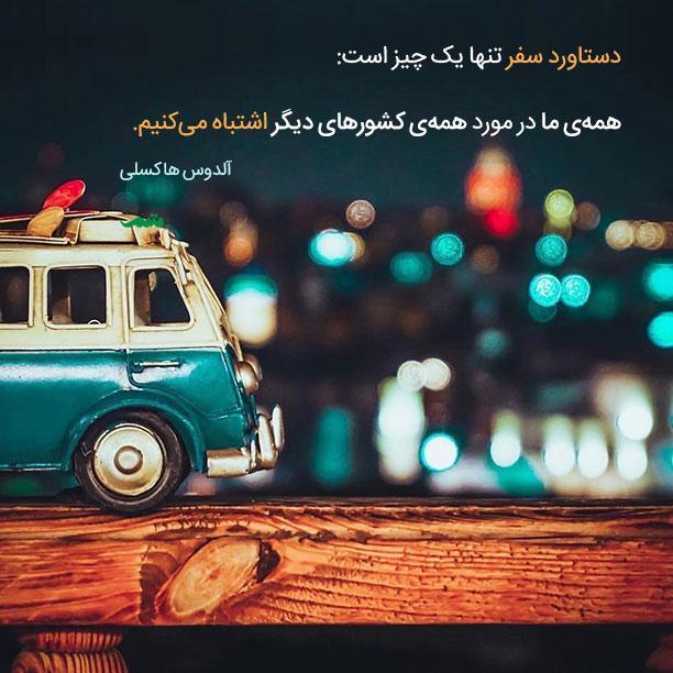 جمله ای از آلدوس هاکسلی درباره سفر کردن