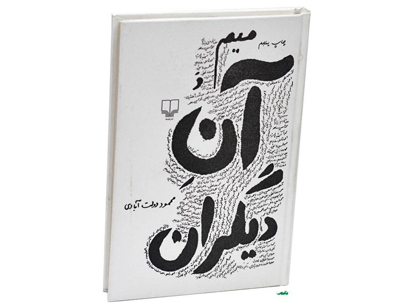 کتاب میم و آن دیگران - محمود دولت آبادی - نشر چشمه