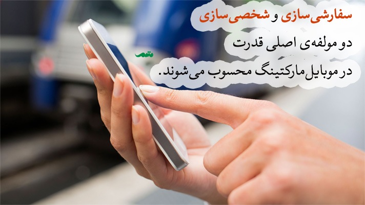سفارشی سازی و شخصی سازی در بازاریابی موبایلی یا موبایل مارکتینگ