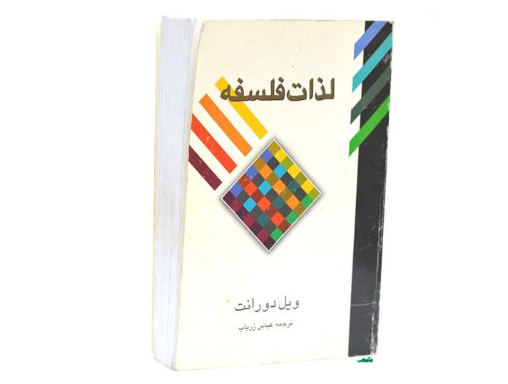 کتاب لذات فلسفه - نوشته ویل دورانت