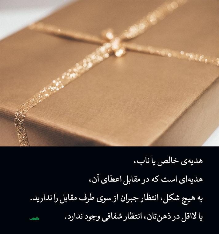 هدیه دادن در مذاکره - منظور از هدایای خالص و ناب چیست؟
