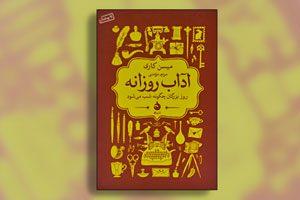 کتاب آداب روزانه - میسن کاری - مریم مومنی - عادتهای روزانه انسانهای موفق