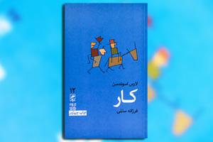 کتاب کار - نوشته لارس اسوندسن - ترجمه فرزانه سالمی