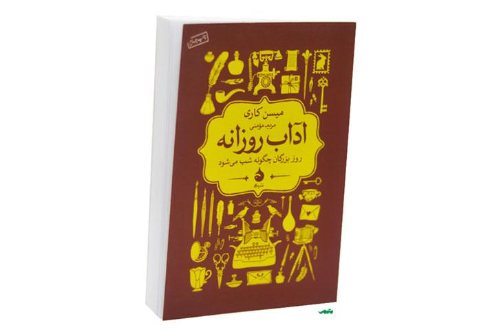 عادتهای رفتاری انسان های موفق - کتاب آداب روزانه - نوشته میسن کاری - ترجمه مریم مومنی - انتشارات ماهی