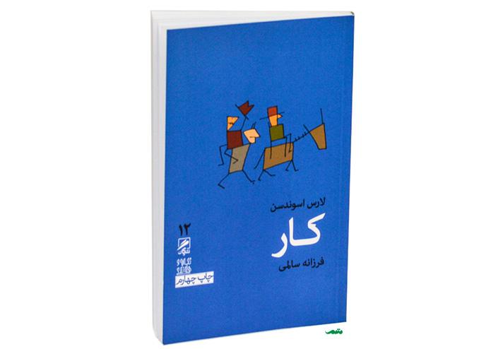 کتاب کار - لارس اسوندسن - ترجمه فرزانه سالمی - انتشارات گمان