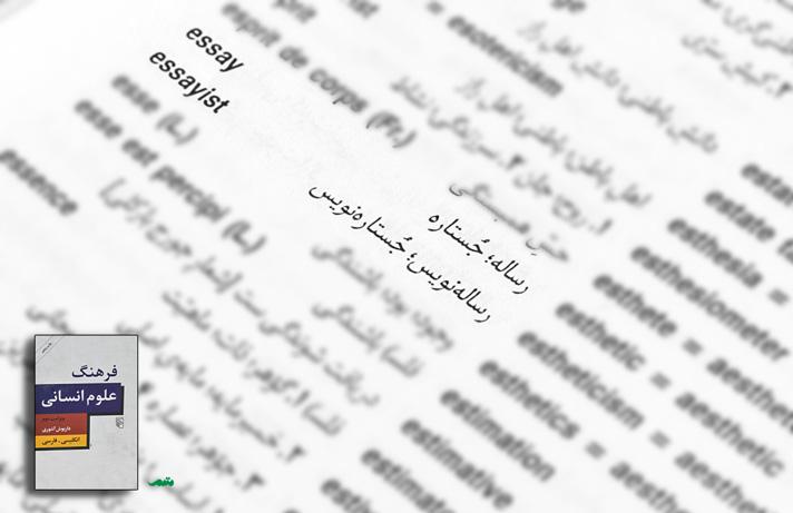 مفهوم جستار - تلفظ جستار - معنی جستار در فرهنگ علوم انسانی