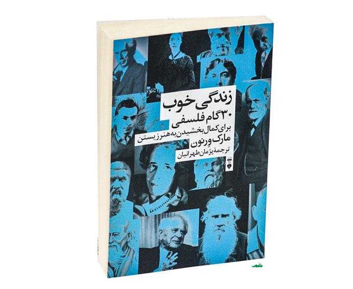 کتاب زندگی خوب - ۳۰ گام فلسفی - مارک ورنون