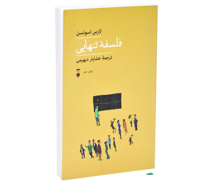 جملاتی درباره تنهایی - انتخاب شده از کتاب فلسفه تنهایی - نوشته لارس اسوندسن - نشر گمان - ترجمه خشایار دیهیمی
