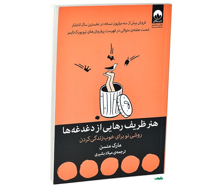 کتاب هنر ظریف رهایی از دغدغه ها - میلاد بشیری - نشر میلکان