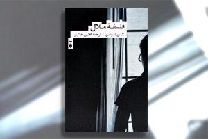 کتاب فلسفه ملال - نوشته لارس اسوندسن و ترجمه افشین خاکباز
