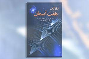 کتاب زیر این هفت آسمان - نوشته دکتر محمد ابراهیم باستانی پاریزی