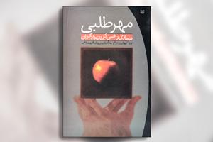 کتاب مهرطلبی - تعریف مهرطلبی و ویژگی های افراد مهرطلب