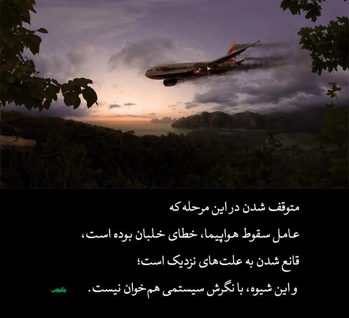 در سقوط هواپیما مقصر کیست؟