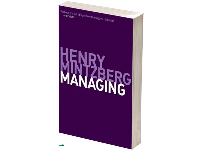 کتاب مدیریت کردن نوشته مینتزبرگ - درباره مدیریت و وظایف مدیر در سازمان