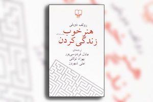 کتاب هنر خوب زندگی کردن - رولف دوبلی و ترجمه عادل فردوسی پور و همکاران