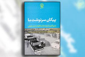 کتاب پیکان سرنوشت ما - نوشته مهدی خیامی فرزند احمد خیامی