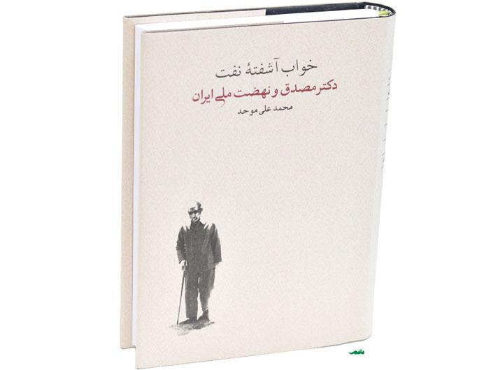 کتاب خواب آشفته نفت - دکتر مصدق و نهضت ملی ایران - محمد علی موحد