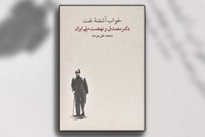 کتاب خواب آشفته نفت - محمدعلی موحد