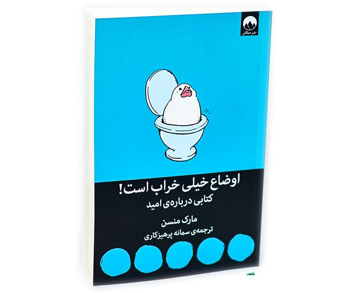 کتاب اوضاع خیلی خراب است - مارک منسن - ترجمه سمانه پرهیزکاری - نشر میلکان
