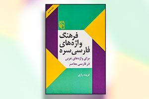 فرهنگ واژه های فارسی سره نوشته فریده رازی