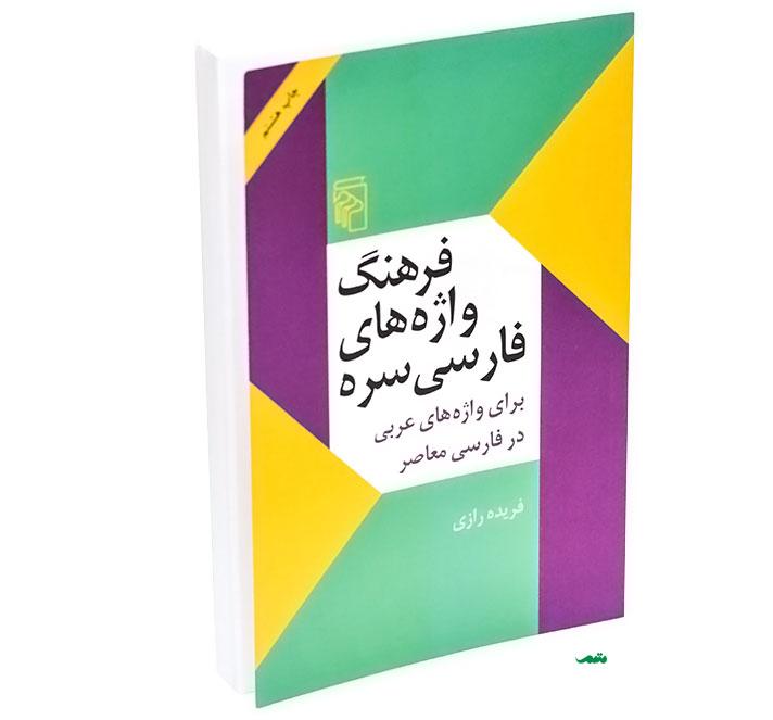 عکس جلد فرهنگ واژه های فارسی سره تدوین شده توسط فریده رازی و منتشر شده توسط نشر مرکز