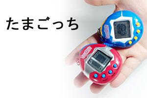 تاماگوچی - یک اسباب بازی با ایده گیمیفیکیشن