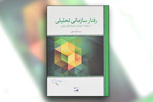 کتاب رفتار سازمانی تحلیلی نوشته سید بابک علوی