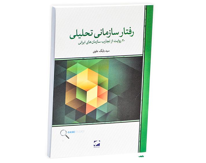 کتاب رفتار سازمانی تحلیلی - بابک علوی - موردکاوی رفتار سازمانی در ایران - با کیس های ایرانی