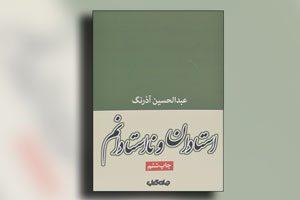 کتاب استادان و نااستادانم - نوشته عبدالحسین آذرنگ