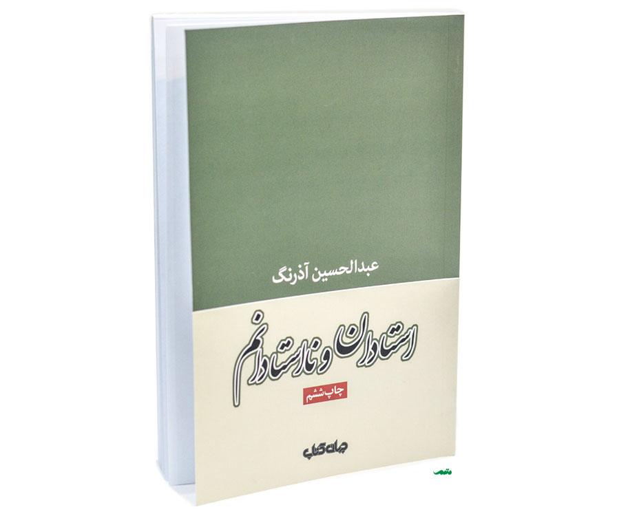 کتاب استادان و نااستادانم - عبدالحسین آذرنگ