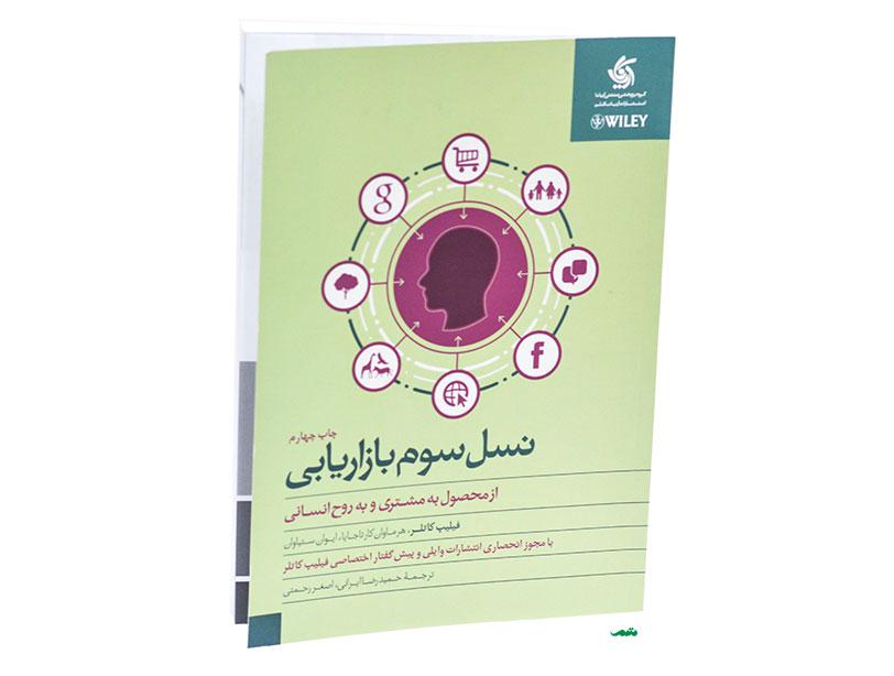 کتاب نسل سوم بازاریابی نوشته فیلیپ کاتلر - ترجمه حمیدرضا ایرانی و اصغر رحمتی