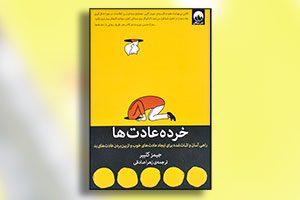 کتاب خرده عادت ها - عکس جلد - نوشته جیمز کلییر - ترجمه زهرا صادقی