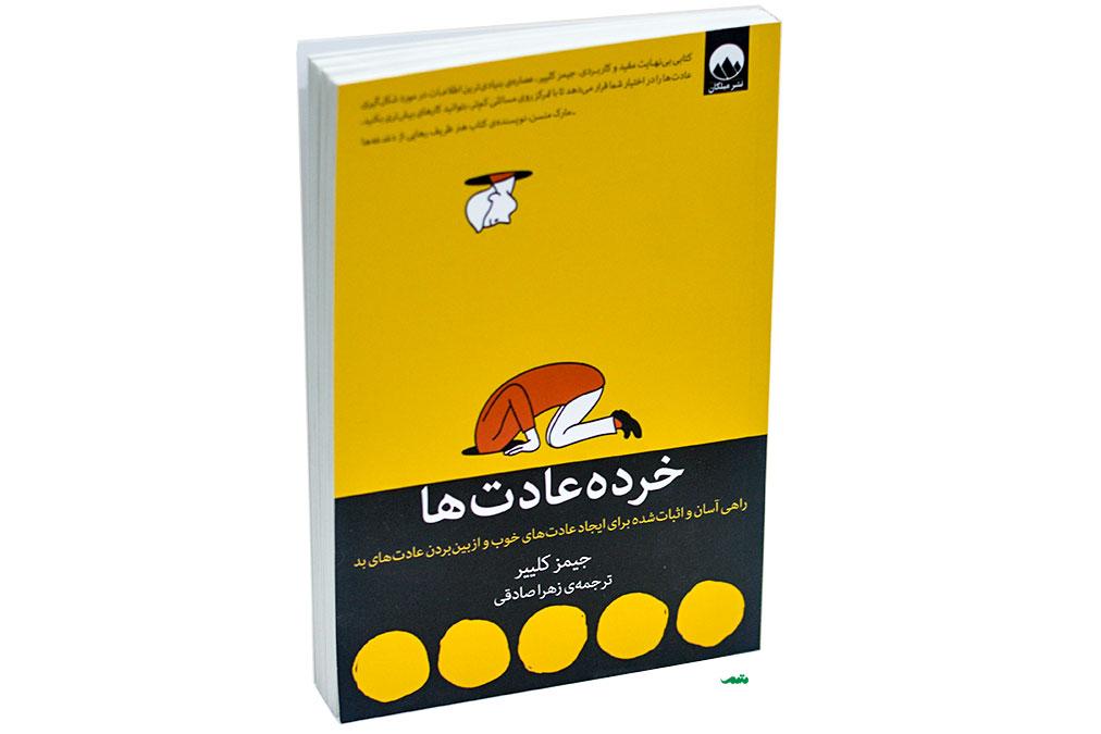 کتاب خرده عادت ها - نوشته جیمز کلییر - عکس کتاب - روی جلد