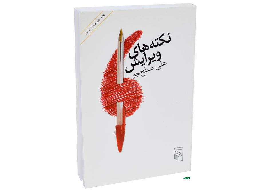 کتاب نکته های ویرایش علی صلح جو