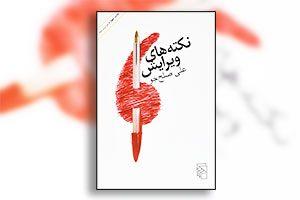 کتاب نکته های ویرایش نوشته علی صلح جو